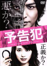 映画「予告犯」(通常版)(通常)(DVD)