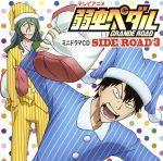 テレビアニメ 弱虫ペダルGRANDE ROAD ミニドラマCD「SIDE ROAD3」(通常)(CDA)