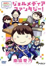 ジョルメディアファンタジー(通常)(DVD)