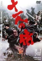 十一人の侍(通常)(DVD)