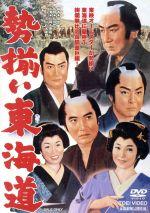 勢揃い東海道(通常)(DVD)