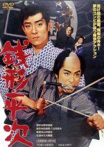 銭形平次(通常)(DVD)