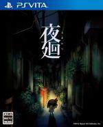 夜廻(ゲーム)