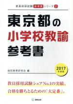 東京都の小学校教諭参考書(教員採用試験「参考書」シリーズ2)(2017年度版)(単行本)