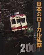 日本のローカル私鉄(2000)(単行本)