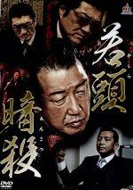 若頭暗殺(通常)(DVD)