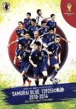 日本サッカー協会オフィシャルフィルム SAMURAI BLUE 1392日の軌跡 2010-2014 ~2014 FIFA ワールドカップ ブラジルへの道のり~(通常)(DVD)
