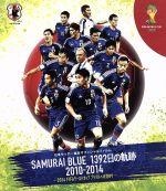 日本サッカー協会オフィシャルフィルム SAMURAI BLUE 1392日の軌跡 2010-2014 ~2014 FIFA ワールドカップ ブラジルへの道のり~(Blu-ray Disc)(BLU-RAY DISC)(DVD)