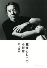 職業としての小説家(SWITCH LIBRARY)(単行本)