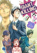 GIANT KILLING(36)(モーニングKC)(大人コミック)
