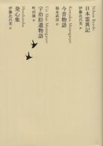 日本霊異記/今昔物語/宇治拾遺物語/発心集(池澤夏樹=個人編集 日本文学全集08)(単行本)