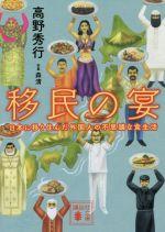 移民の宴 日本に移り住んだ外国人の不思議な食生活(講談社文庫)(文庫)