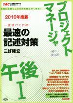 プロジェクトマネージャ 午後1 最速の論述対策(2016年度版)(単行本)