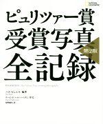 ピュリッツァー賞 受賞写真 全記録 第2版(単行本)