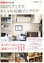 100円グッズでおしゃれ収納インテリア(e‐MOOK)(単行本)