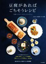 豆腐があればごちそうレシピ「豆腐マイスター」のプレミアムメニュー