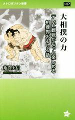 大相撲の力(メトロポリタン新書)(新書)