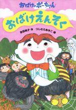 おばけえんそく おばけのポーちゃん3(児童書)