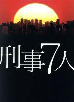 刑事7人 DVD-BOX(通常)(DVD)