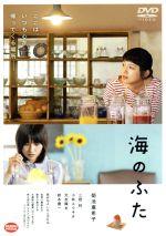 海のふた(通常)(DVD)