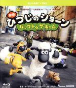 ひつじのショーン~バック・トゥ・ザ・ホーム~ ブルーレイ+DVDセット(Blu-ray Disc)(BLU-RAY DISC)(DVD)