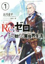 Re:ゼロから始める異世界生活(MF文庫J)(7)(文庫)