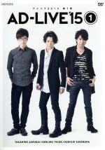 「AD-LIVE 2015」第1巻(櫻井孝宏×津田健次郎×鈴村健一)(ブックレット付)(通常)(DVD)
