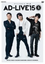 「AD-LIVE 2015」第5巻(岩田光央×浪川大輔×鈴村健一)(ブックレット付)(通常)(DVD)
