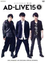 「AD-LIVE 2015」第6巻(下野紘×福山潤×鈴村健一)(ブックレット付)(通常)(DVD)