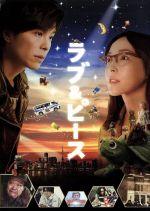 ラブ&ピース コレクターズ・エディション(Blu-ray Disc)(BLU-RAY DISC)(DVD)