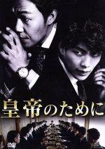皇帝のために(通常)(DVD)