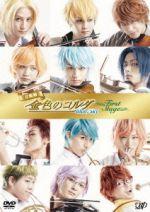 音楽劇「金色のコルダ Blue♪Sky First Stage」(通常)(DVD)