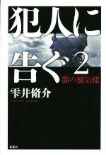犯人に告ぐ 闇の蜃気楼(2)(単行本)