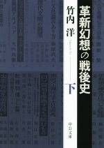 革新幻想の戦後史(下)中公文庫