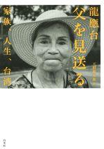 父を見送る 家族、人生、台湾(単行本)