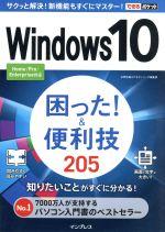 Windows10 困った!&便利技 205(できるポケット)(単行本)