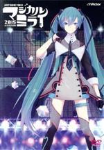 初音ミク「マジカルミライ 2015」 in 日本武道館(通常)(DVD)