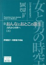 女と男の時空「日本女性史再考」 中世-おんなとおとこの誕生(上)(藤原セレクション)(3)(単行本)