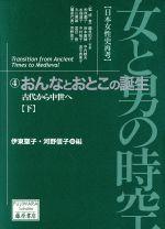 女と男の時空「日本女性史再考」 中世-おんなとおとこの誕生(下)(藤原セレクション)(4)(単行本)