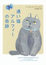 通い猫アルフィーの奇跡(ハーパーBOOKS)(文庫)