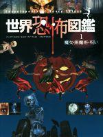 世界恐怖図鑑 魔女・黒魔術・呪い(1)(児童書)