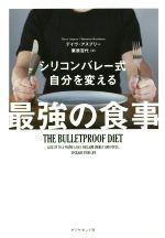 シリコンバレー式 自分を変える最強の食事(単行本)