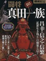 闘将 真田一族(洋泉社MOOK 別冊歴史REAL)(単行本)