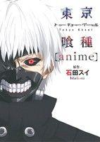 東京喰種 トーキョーグール 【anime】(ヤングジャンプC)(大人コミック)