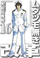 ムダヅモ無き改革(16)(近代麻雀C)(大人コミック)