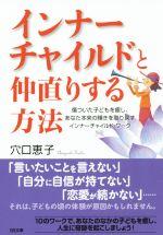 インナーチャイルドと仲直りする方法(SB文庫)(文庫)