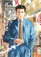 孤独のグルメ(2)(大人コミック)