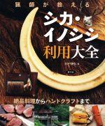 猟師が教える シカ・イノシシ利用大全 絶品料理からハンドクラフトまで(単行本)