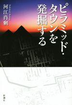 ピラミッド・タウンを発掘する(単行本)