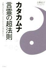 カタカムナ 言霊の超法則 言葉の力を知れば、人生がわかる・未来が変わる!(単行本)